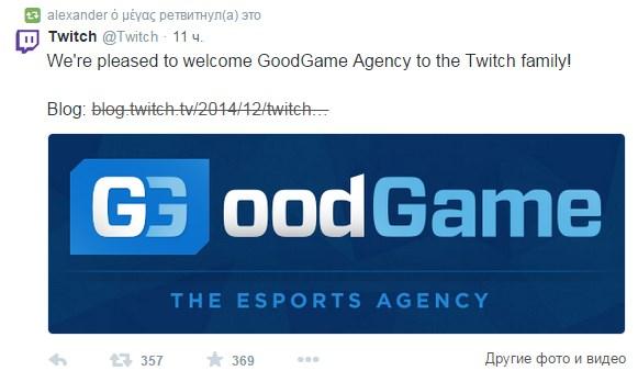 Twitch.TV купили компанию GoodGame